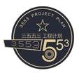 3553工程计划产业联盟