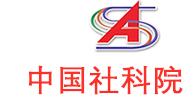 中国社科院